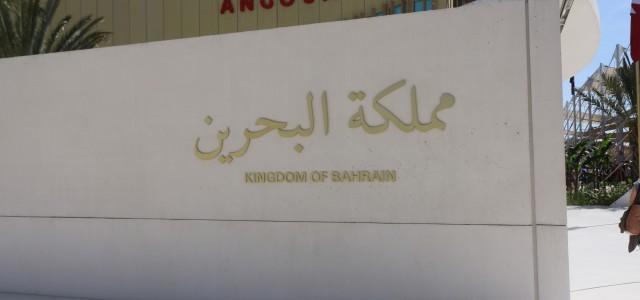 EXPO2015 Bahrain